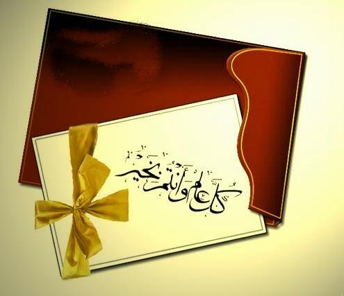 حالات عبارات لعيد الفطر واتساب مزخرفه 2014