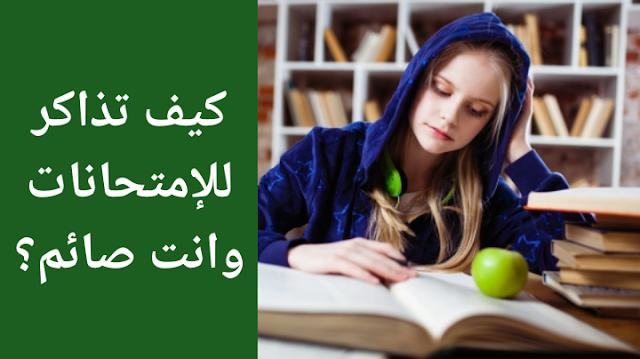كيف تذاكر للإمتحانات وانت صائم؟    How to pass exams while you are fasting?