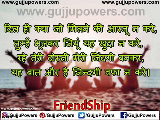 friendship day shayari image