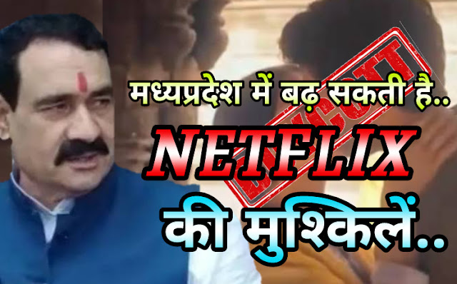 Netflix-problems-may-increase-in-MP