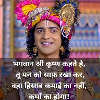 Sumedh Mudgalkar Quotes - Radha Krishna Quotes In Hindi