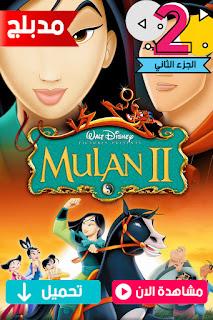 مشاهدة وتحميل فيلم مولان الجزء الثاني Mulan 2 2004 مدبلج عربي
