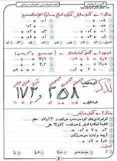 المجتهد في الرياضيات الصف الرابع الإبتدائى الترم الثانى