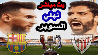 مشاهدة مباراة برشلونة واتليتك بيلباو نهائي السوبر الاسباني - تعليق : فهد العتيبي