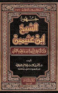 جهود الشيخ ابن عثيمين وآراؤه في التفسير وعلوم القرآن - أحمد البريدي