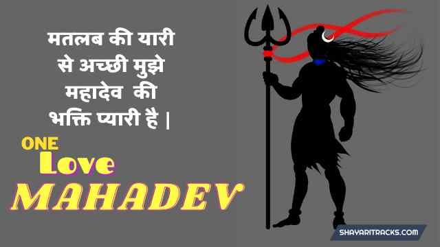 one love mahadev