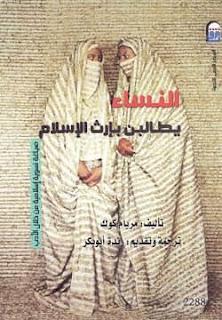 تحميل كتاب النساء يطالبن بإرث الإسلام pdf - مريام كوك