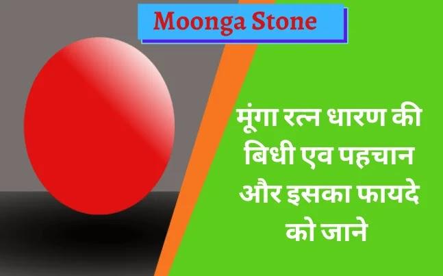 Moonga Stone, मूंगा रत्न धारण की बिधी एव पहचान तथा इसका फायदे को जाने