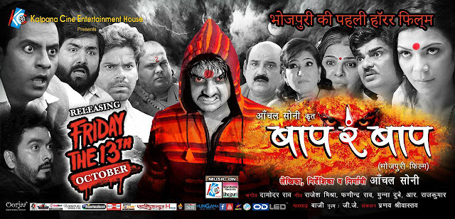 Baap Re Baap Bhojpuri Movie