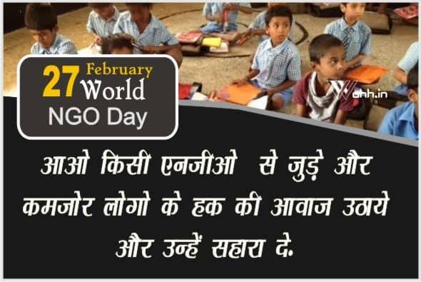 World NGO Day Wishes Hindi