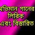 Ami Parini Tomake Apon Kore (আমি পারিনি তুমাকে আপন করে) Song lyrics download