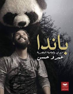 تحميل ديوان باندا pdf عمرو حسن