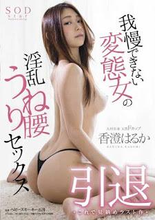 STAR-660 ดูหนัง jav หนังเอวี หนังโป๊ญี่ปุ่น JAV หนังav เรื่อง หนุ่มสาวเล่นสี่ฉากหลากสวาท av ญี่ปุ่น หนัง x japan ญี่ปุ่น xxx japan xxx av japan porn
