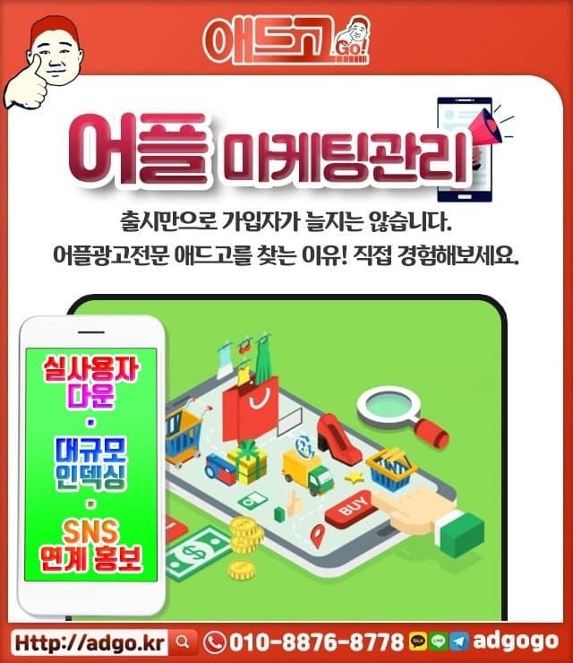 화곡본동구글플레이광고