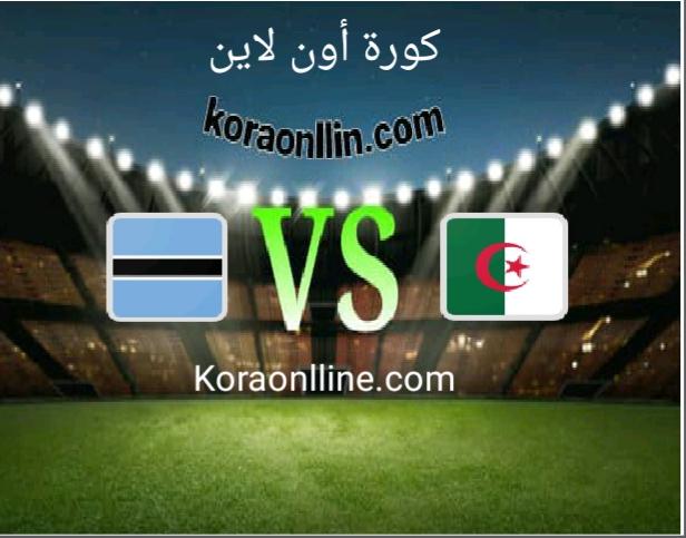 مباراة الجزائر مع بوتسوانا
