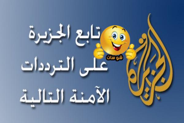 تردد قناة الجزيرة الإخبارية
