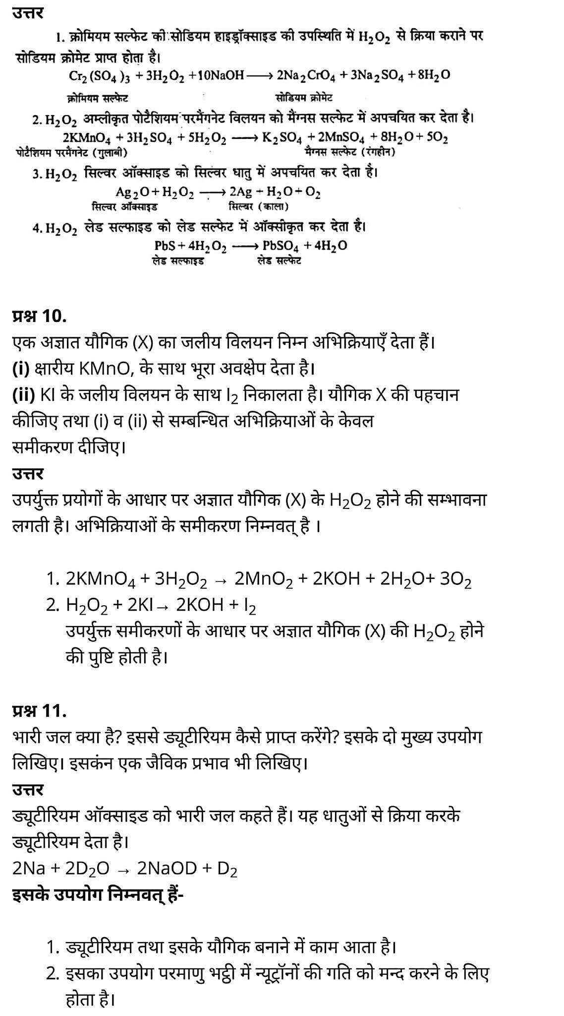 कक्षा 11 जीव विज्ञान अध्याय 9 के नोट्स हिंदी में एनसीईआरटी समाधान,   class 11 Biology Chapter 9,  class 11 Biology Chapter 9 ncert solutions in hindi,  class 11 Biology Chapter 9 notes in hindi,  class 11 Biology Chapter 9 question answer,  class 11 Biology Chapter 9 notes,  11   class Biology Chapter 9 in hindi,  class 11 Biology Chapter 9 in hindi,  class 11 Biology Chapter 9 important questions in hindi,  class 11 Biology notes in hindi,  class 11 Biology Chapter 9 test,  class 11 BiologyChapter 9 pdf,  class 11 Biology Chapter 9 notes pdf,  class 11 Biology Chapter 9 exercise solutions,  class 11 Biology Chapter 9, class 11 Biology Chapter 9 notes study rankers,  class 11 Biology Chapter 9 notes,  class 11 Biology notes,   Biology  class 11  notes pdf,  Biology class 11  notes 2021 ncert,  Biology class 11 pdf,  Biology  book,  Biology quiz class 11  ,   11  th Biology    book up board,  up board 11  th Biology notes,  कक्षा 11 जीव विज्ञान अध्याय 9, कक्षा 11 जीव विज्ञान का अध्याय 9 ncert solution in hindi, कक्षा 11 जीव विज्ञान के अध्याय 9 के नोट्स हिंदी में, कक्षा 11 का जीव विज्ञानअध्याय 9 का प्रश्न उत्तर, कक्षा 11 जीव विज्ञान अध्याय 9के नोट्स, 11 कक्षा जीव विज्ञान अध्याय 9 हिंदी में,कक्षा 11 जीव विज्ञान अध्याय 9 हिंदी में, कक्षा 11 जीव विज्ञान अध्याय 9 महत्वपूर्ण प्रश्न हिंदी में,कक्षा 11 के जीव विज्ञानके नोट्स हिंदी में,जीव विज्ञान कक्षा 11 नोट्स pdf,
