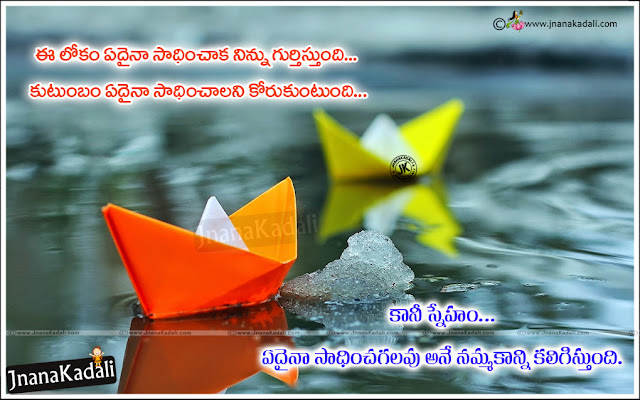 Best Telugu Friendship Messages, online free friendship true goodness messages