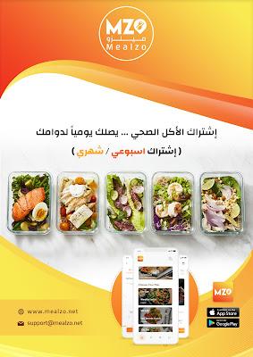 """تطبيق """" ميلزو Mealzo """" للوجبات الغذائية الان على جوجل بلاي"""