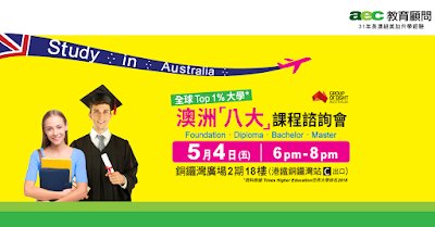 http://www.aecl.com.hk/?q=activities/Australian-Go8-info-night-180504