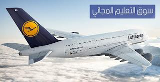 حجز تذاكر طيران دولي جميع دول العالم بأرخص الأسعار lufthansa egypt
