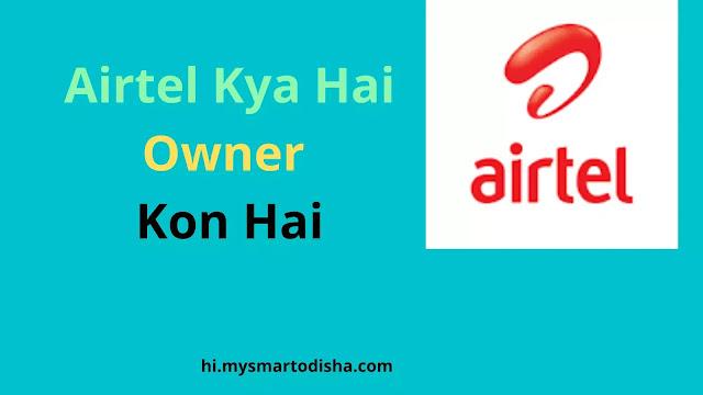 airtel kya hai | airtel company owner | airtel company owner photo | airtel company owner in Hindi | airtel company kya hai | airtel company ka kya Naam hai | Airtel Full name | Airtel Company ka Malik Kaun Hai | Airtel Kis Desh ki company hai.