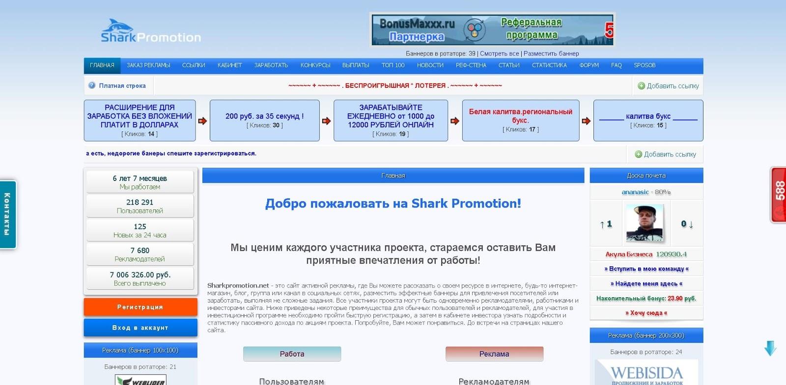 sharkpromotion-glavnaya-stranicza