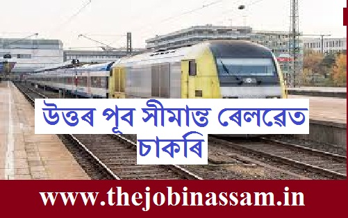 NF Railway Recruitment 2019