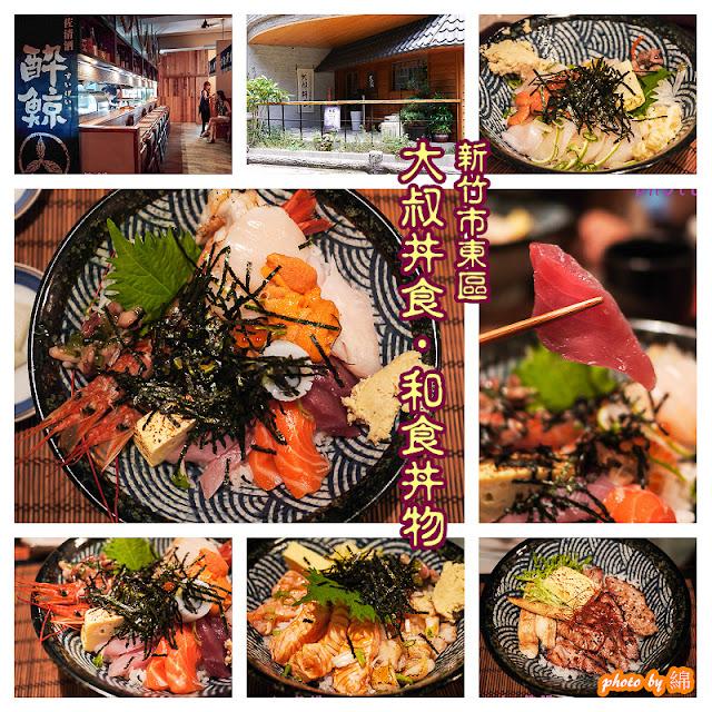 新竹市東區 [大叔丼食‧和食丼物] 馬上開丼!!午時限定~3.5個小時日式精緻丼飯套餐