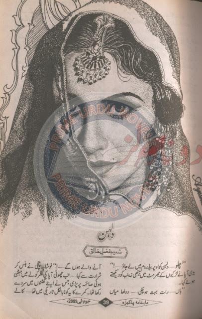 Free download Dulhan novel by Shamim Fazal Khaliq pdf