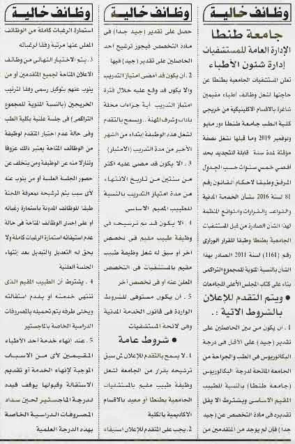 اعلانات الوظائف بالاهرام يوم الجمعة الموافق 30/7/2021