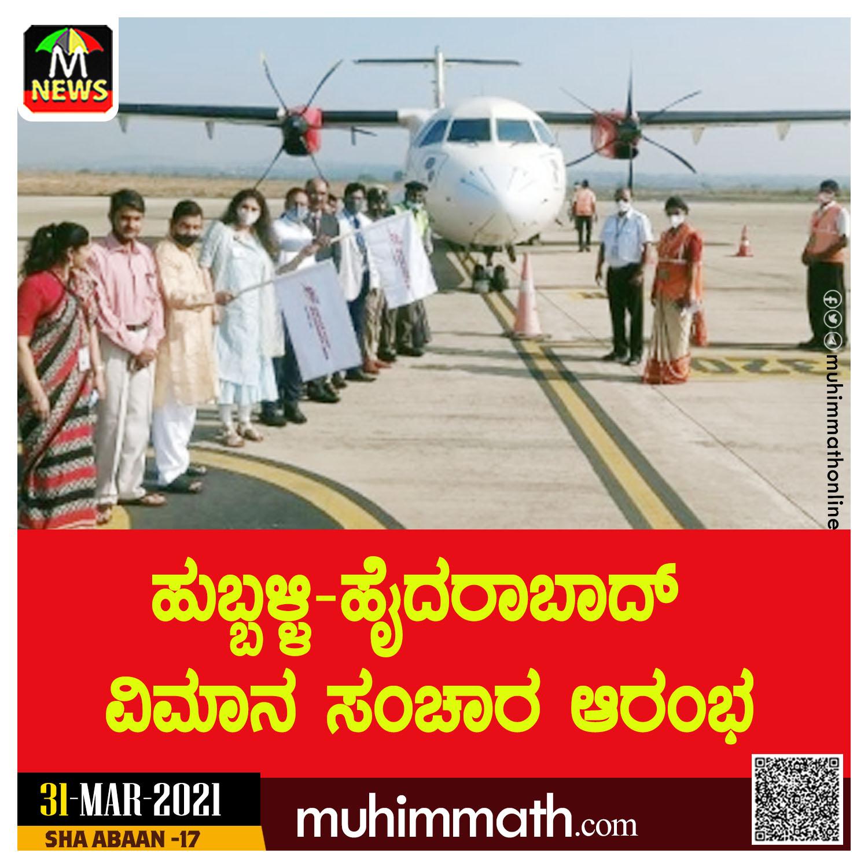 ಹುಬ್ಬಳ್ಳಿ-ಹೈದರಾಬಾದ್ ವಿಮಾನ ಸಂಚಾರ ಆರಂಭ