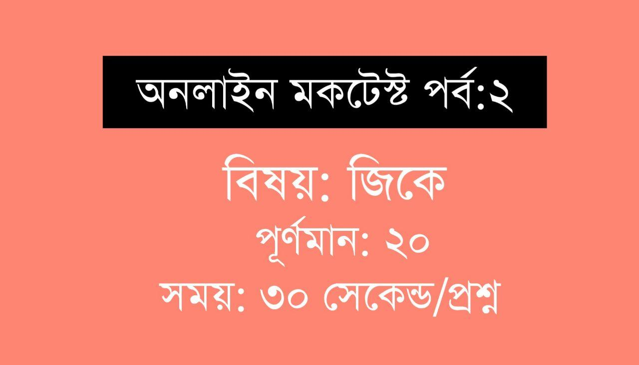 GK Online Mock Test in Bengali Part-2 for Competitive Exam