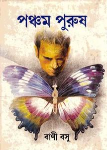 Ponchom Purush by Bani Basu ebook
