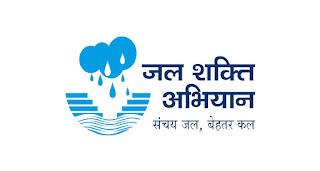 राष्ट्रीय जल मिशन - जल जीवन मिशन    |  National Water Mission - Jal Jeevan Mission