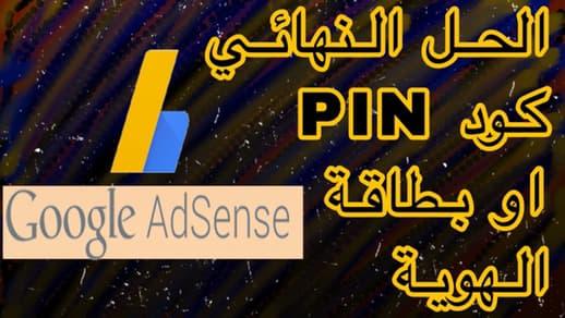 كيفية تفعيل حساب ادسنس بالكود PIN ؟ متى يصل PIN CODE ؟ لم يصل كود PIN ماذا أفعل ؟