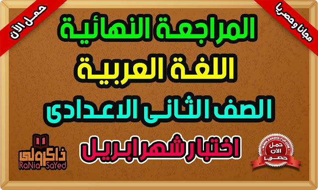 أقوى مراجعة شهر ابريل 2021 للصف الثاني الاعدادي لغة عربية