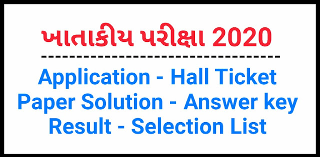 SEB Khatakiy Departmental Exam 2020 Apply Online / Hall Ticket / Result – www.sebexam.org