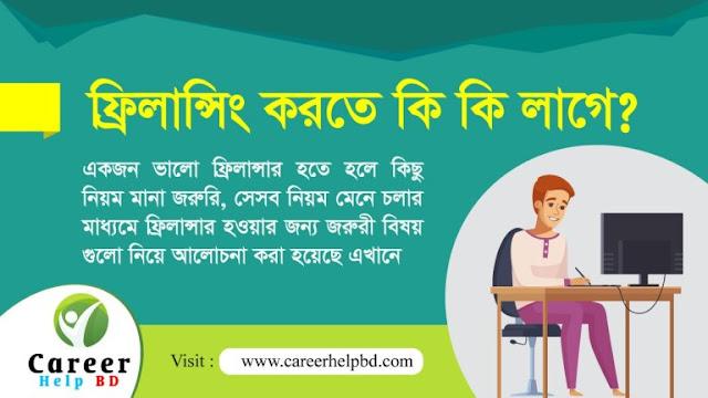 ফ্রিলান্সিং করতে কি কি লাগে? । CareerHelpBD - Career Helper