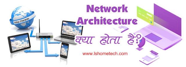 Network Architecture kya hota hai?