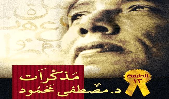 تحميل كتاب مذكرات مصطفى محمود