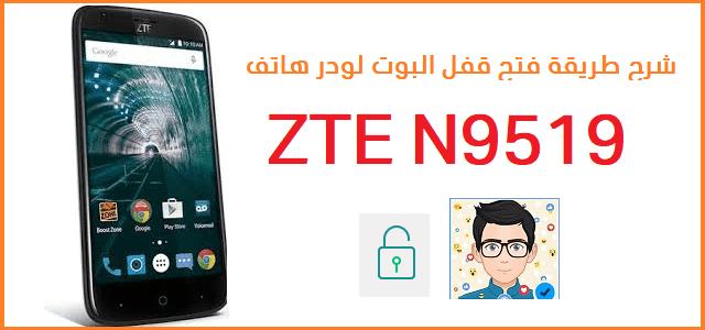 فتح قفل البوت لودر هاتف ZTE N9519 Warp7