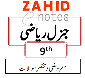 9th class general maths notes urdu medium pdf