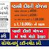 Gujarat Vahli Dikri Yojana Form, vahli dikri yojana 2021, Eligibility And Benefits