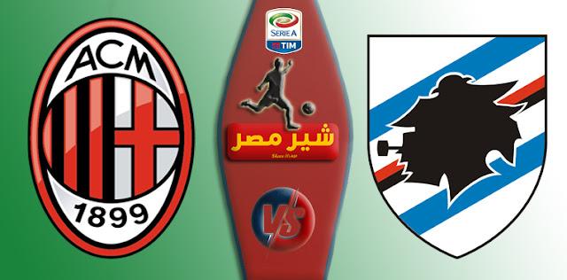مباراة سامبدوريا وميلان في الدوري الايطالي