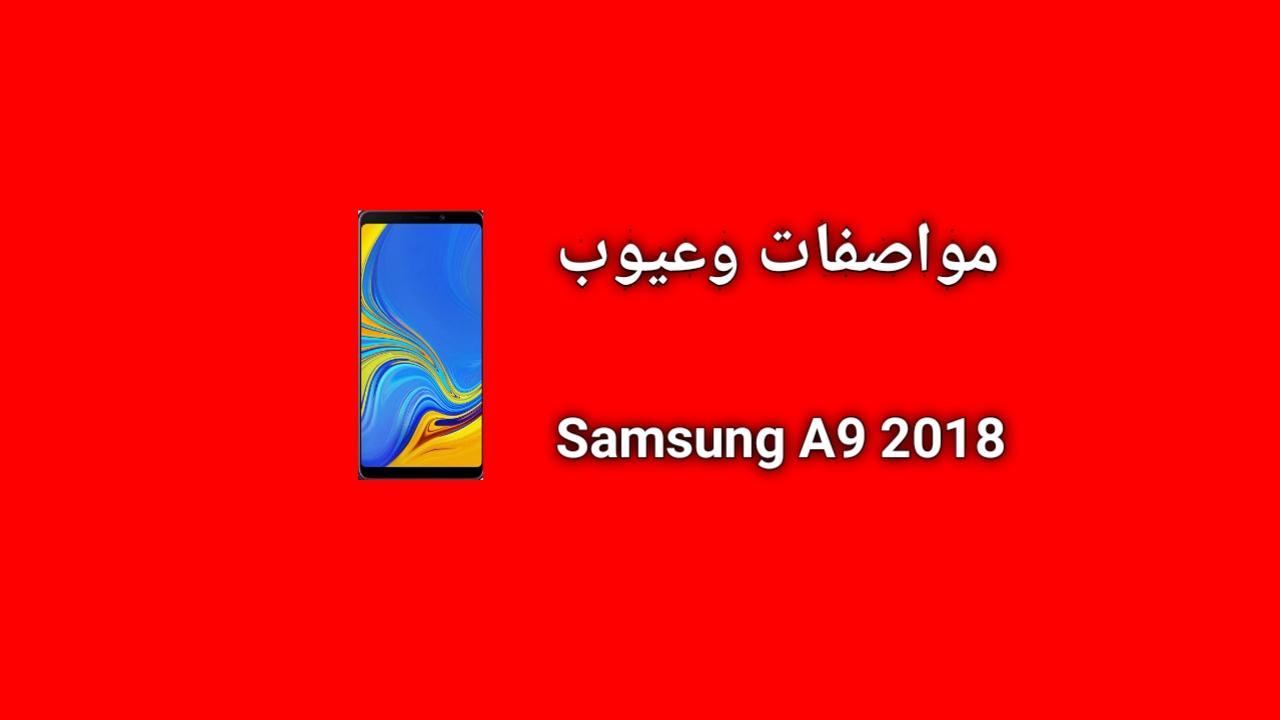 سعر و مواصفات Samsung Galaxy A9 2018 - عيوب و مميزات سامسونج a9 2018