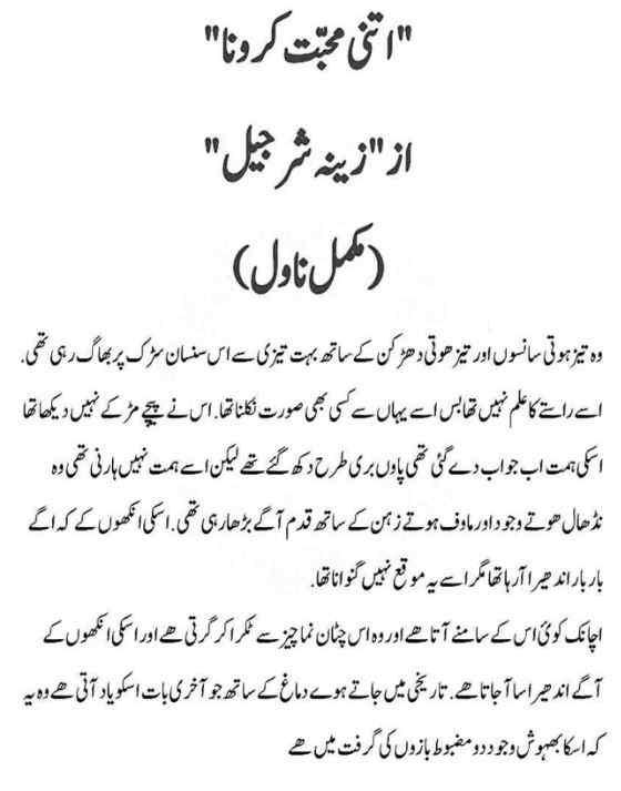 Itni Mohabbat Karo Na PDF