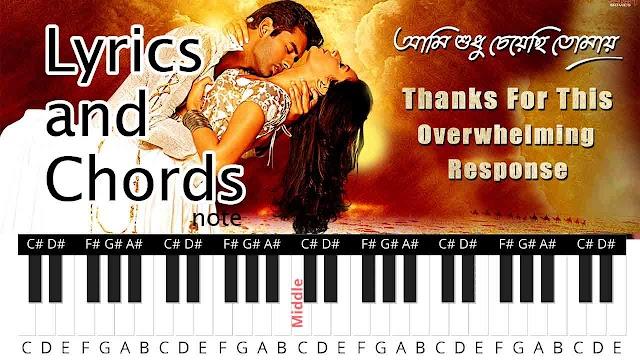 Aami Sudhu Cheyechi Tomay Song Lyrics and Chords note - Movie: Aami Sudhu Cheyechi Tomay