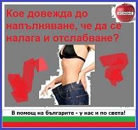 http://otslabvane1.blogspot.bg/2014/08/napalnyavane-i-otslabvane.html
