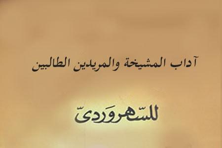 آداب المشيخة والمريدين الطالبين / السهروردي (5)